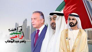 ياسر عبد الوهاب - واحد سند واحد | حصرياً 2021 | Yaser Abd Al-Wahab - Wahid Sind Wahid | Exclusive | تحميل MP3