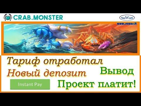 НЕ ПЛАТИТ Crab Monster - Тариф отработал. INSTANT вывод. Новый депозит, 14 Ноября 2019