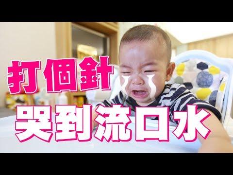 【蔡桃貴成長日記 #17】打針哭到流口水!哭起來好好笑!