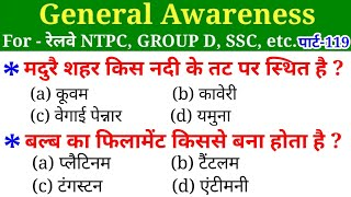 General Awareness//Part-119//For-RAILWAY NTPC, GROUP D, SSC CGL, CHSL, MTS, BANK & All Exams