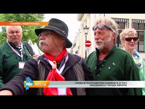 Новости Псков 19.06.2017 # ГАНЗА в голландском Кампане в 37 раз объединила города Европы