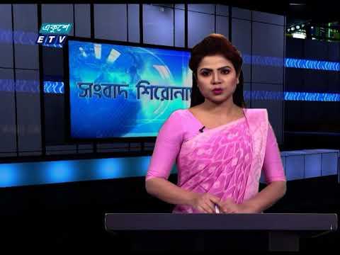 04 PM News Headline || বিকেল ০৪টার সংবাদ শিরোনাম || 25 January 2021 || ETV News