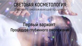 ОМОЛОЖЕНИЕ СВЕТОВЫМИ КРИСТАЛЛАМИ   Марта Николаева-Гарина
