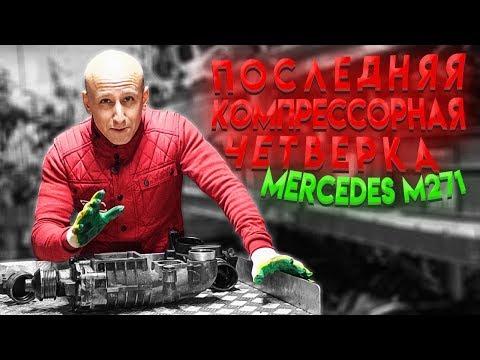 За что недолюбливают последнюю компрессорную четвёрку Mercedes M271?