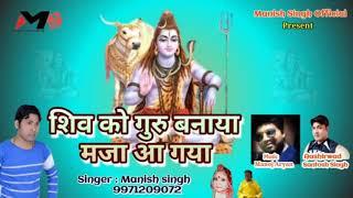 Shiv ko Guru Banaya Maja Aa gya   Manish singh 2018 Shiv Guru Bhajan   Shiv Guru Hindi Bhajan 2018