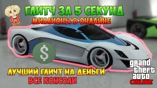 GTA V Online Past/Next-GEN! - ГЛИТЧ НА ДЕНЬГИ ЗА 5 СЕКУНД! (Легкий Глитч на Копирование Авто)