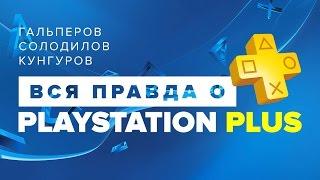 Вся правда о PlayStation Plus