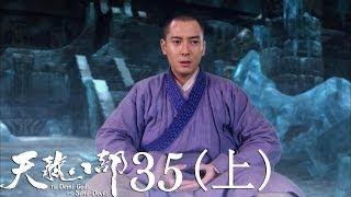 天龙八部 35(上) 天山童姥与李秋水决斗 虚竹吸取二人功力