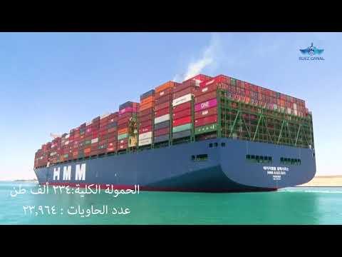 قناة السويس تشهد عبور أكبر وأحدث سفينة حاويات فى العالم (HMM ALGECIRAS)