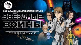 Как «Звёздные войны: пробуждение Силы» должны были закончиться-2