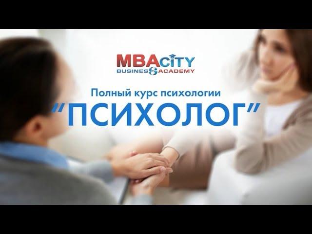 Бизнес академия MBA-City фото 3