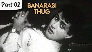 Banarasi Thug - Part 02/13 - Super Hit Classic Romantic Hindi