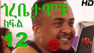 Gorebetamochu S01E12 Abuye Is In Love Part02