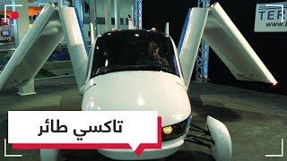 قريبا.. هذا التاكسي الطائر | Kholo.pk