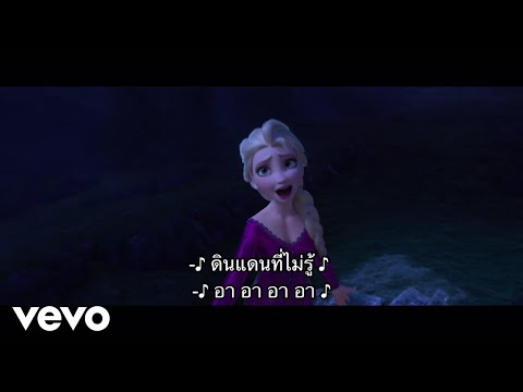 "Wichayanee Pearklin, AURORA - Into the Unknown (From ""Frozen 2"")"