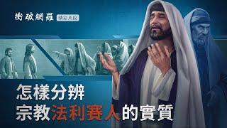 《衝破網羅》精彩片段:怎樣分辨宗教法利賽人的實質