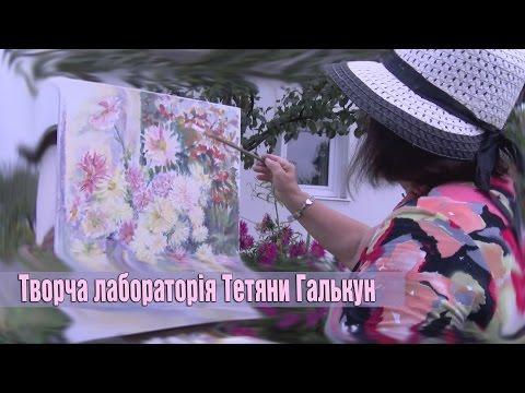 Творча лабораторія Тетяни Галькун - YouTube