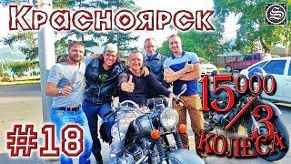 15000 на 3 колеса. День 18. Тяжинский-Красноярск.