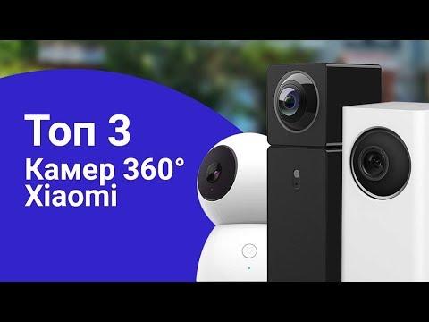 360° камеры Xiaomi — ТОП 3