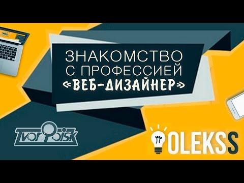 , title : 'Знакомство с профессией Веб-дизайнер'
