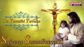 Oo Yuvathi Yuvaka || Karugada Nee Hrudayam || Ni Sisha Veedhilo || Bethleham Lona