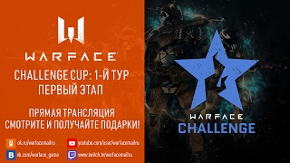 Season 11: Challenge Cup I, 1-й день
