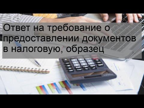 Ответ на требование о предоставлении документов в налоговую, образец