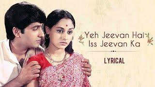 Yeh Jeevan Hai - Lyrical | Piya Ka Ghar | Kishore Kumar Hit