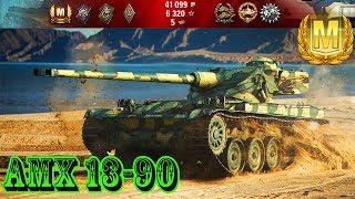 Мастер на AMX 13 90.Master on AMX 13 90.