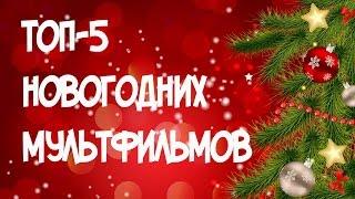 Топ-5 новогодних МУЛЬТФИЛЬМОВ