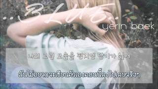 [ซับไทย] Yerin Baek (백예린) - Blue