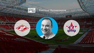 Прогноз Константина Генича: «Спартак» — «СКА-Хабаровск»