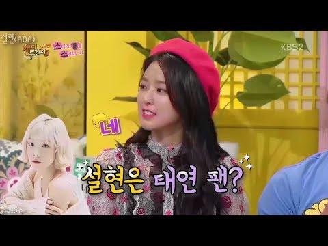 이래서 태연 태연 합니다, 후배 걸그룹 소녀시대 태연 언급 모음 (ft.김다정)