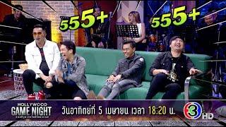 ลูกทุ่งรุ่นเล็ก ดวลกับ ลูกทุ่งรุ่นเก๋า | HOLLYWOOD GAME NIGHT THAILAND S.3 | 05.04.63 | 30 sec