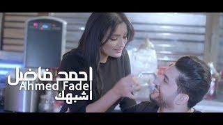 احمد فاضل - اشبهك ( فيديو كليب حصري )   2019 تحميل MP3