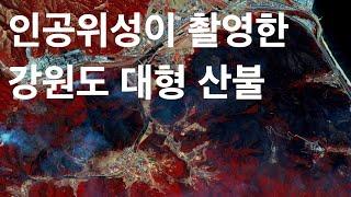 [KARI] 강원도 대형 산불 위성 영상(강릉, 속초, 고성)