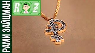 Драгоценные металлы / Рисковые активы Ч.5