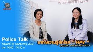 """รายการ POLICE TALK : ทำความรู้จักโรค """"Human Papillomavirus"""" (HPV)"""
