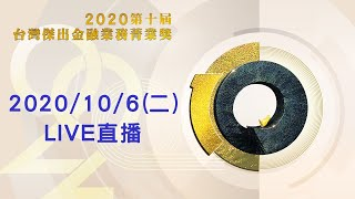 第十屆菁業獎入圍名單公布記者會