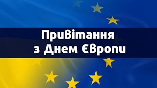 «Мандруючи країнами Європи»