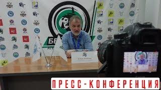 Пресс- конференция по итогам матчей «Бейбарыс» - «Номад» (финальный аккорд)