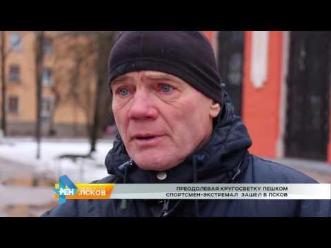 Новости Псков 23.01.2017 # Спортсмен экстремал зашел в Псков