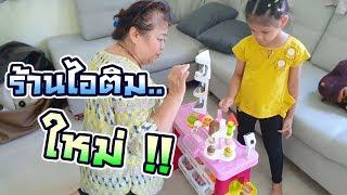 ซิลค์เปิดร้านไอติมใหม่ แม่ค้าขี้เกียจมาก   Ice Cream Pretend Play - Granny & Kids - DING DONG DAD
