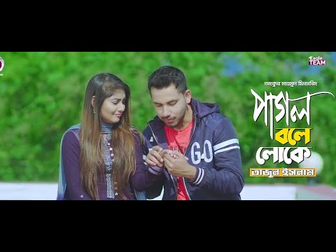 Pagol pagol bole loke pagol ami noy new bangla official song2019