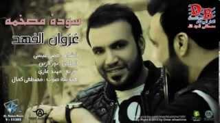 ▶ اغنيه غزوان الفهد سودة مصخمه 2014 YouTube تحميل MP3