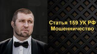 Дмитрий ПОТАПЕНКО - Статья 159 УК РФ