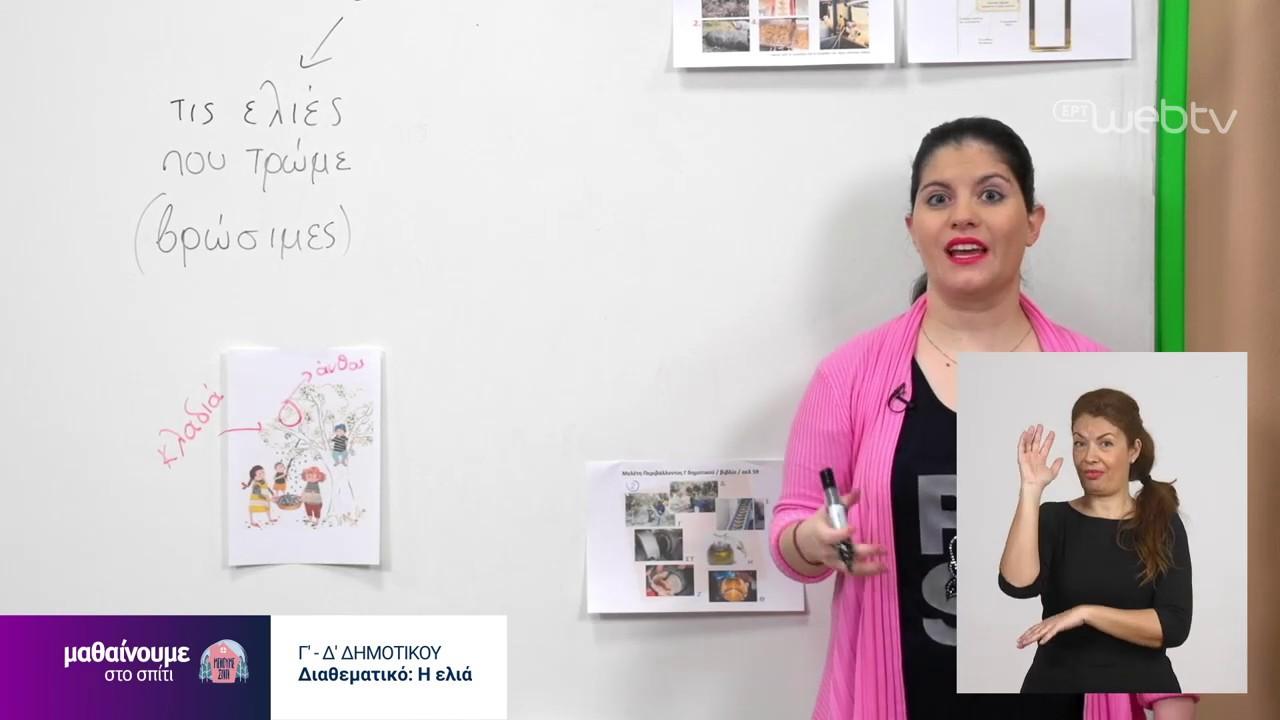 Μαθαίνουμε στο Σπίτι | ΔΙΑΘΕΜΑΤΙΚΟ Γ' – Δ' Τάξη: «Η ελιά» | 04/05/2020 | ΕΡΤ