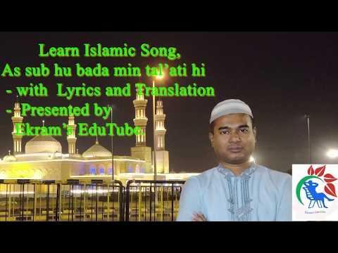 As Sub Hu Bada Min Tal Ati Hi_Allah_Hu_Allah_Hu  (Best Islamic Song in Arabic and Urdu with Lyrics)