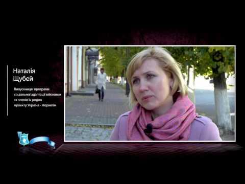 Відгук учасниці проекту «Україна-Норвегія» Наталії Щубей