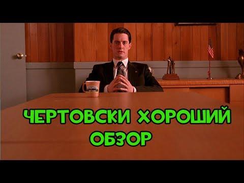 ТВИН ПИКС - ШЕДЕВР. МНЕНИЕ видео